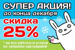 Супер Акция - скидка 25%