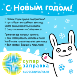 C Наступающим Новым 2014 Годом!