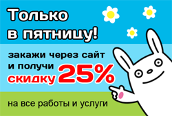Только в пятницу! МегаСкидка 25% на все работы и услуги!