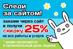 Следи за сайтом! МегаСкидка - 25%